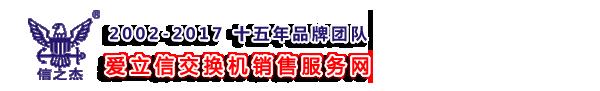 爱立信交换机维修报价网LOGO